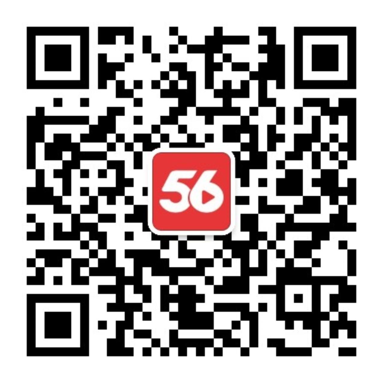56官方微信二維碼